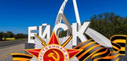 Ейску будет присвоено звание «Город воинской доблести»